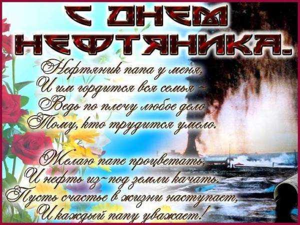 pozdravleniya-s-dnem-neftyanika-otkritki-krasivie foto 13