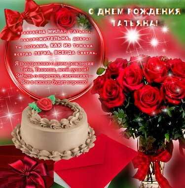 aaa524067b0b С днем рождения татьяна фото – 20 карточек в коллекции «Красивые ...